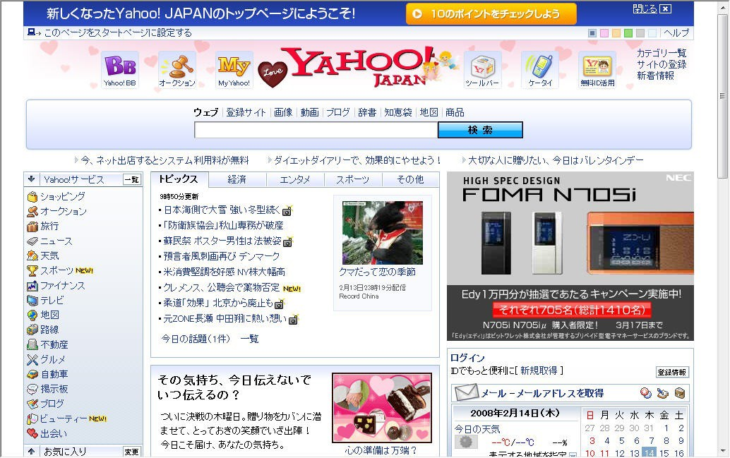 Download image Yahoo Japan Ie6 PC, Android, iPhone and iPad ...